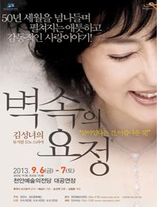 김성녀의 뮤지컬 모노드라마