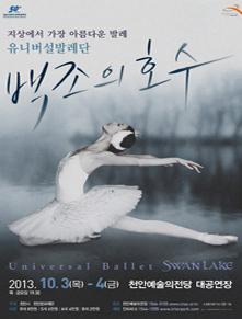유니버셜 발레단 '백조의 호수'