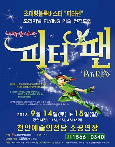 2013 플라잉 가족뮤지컬 피터팬 - 천안