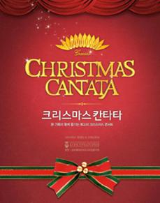 2013 크리스마스 칸타타