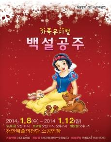 겨울방학 천안시 기획공연 가족뮤지컬 백설공주
