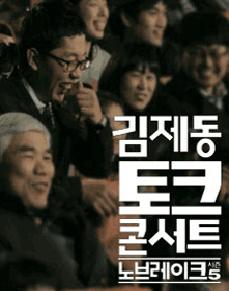 김제동 토크콘서트