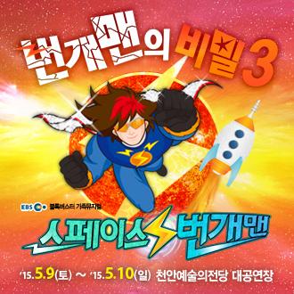 번개맨의 비밀3〈스페이스 번개맨〉- 천안