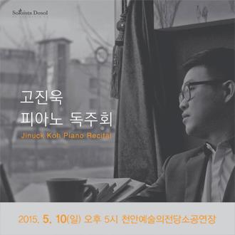 고진욱 피아노 독주회