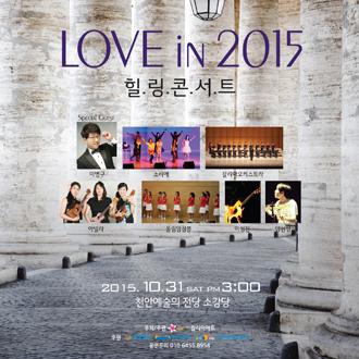 LOVE in 2015 (힐링콘서트)